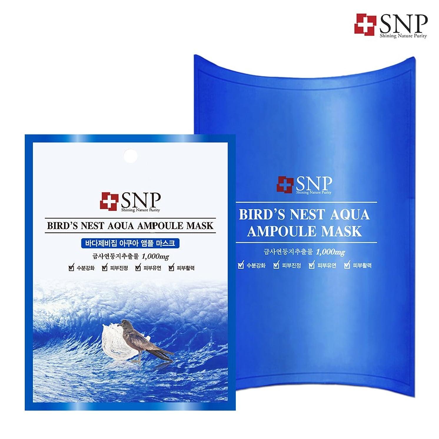 エレガント音声学促すSNP Cosmetic Bird's Nest Aqua Ampoule Mask (10ea (Box Case))