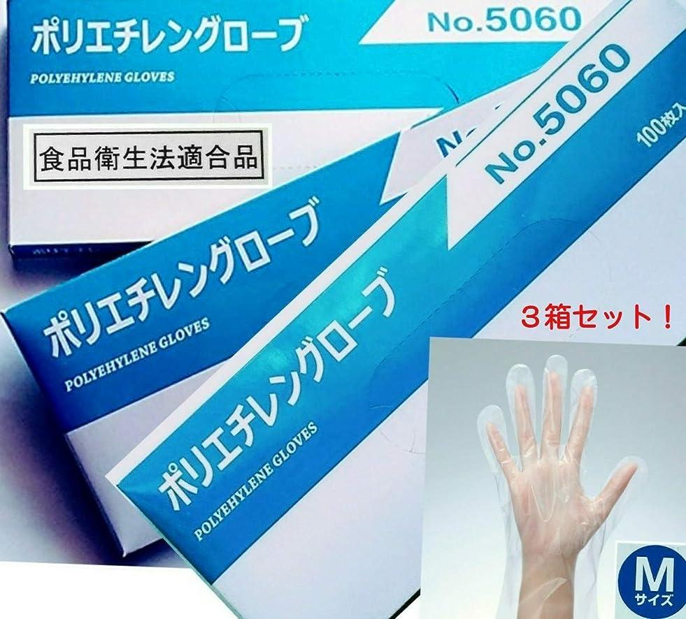 オピエートセブンジョージハンブリー【まとめ買い】ポリエチレングローブ(使い捨て手袋 Mサイズ) 100枚入?食品衛生法適合品 3箱セット