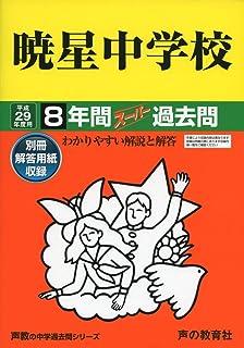 暁星中学校 平成29年度用 (8年間スーパー過去問48)