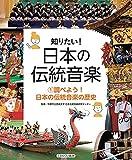 調べよう!  日本の伝統音楽の歴史 (知りたい!  日本の伝統音楽 1)