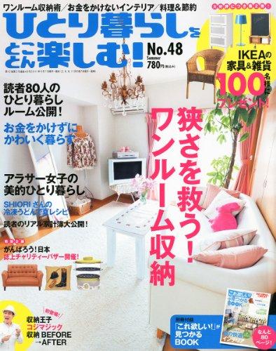 ひとり暮らしをとことん楽しむ ! 2011年 06月号 [雑誌]の詳細を見る