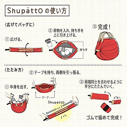 マーナ(MARNA)Shupatto(シュパット)ポケッタブルバッグSネイビー一気ににたためるエコバッグS440NV