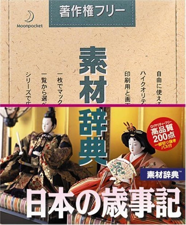 トーナメント道徳理想的素材辞典 Vol.68 日本の歳事記編