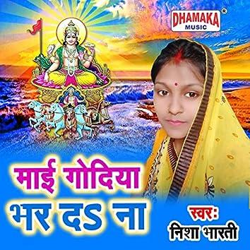 Maai Godiya Bhar Da Na