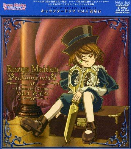TVアニメ「ローゼンメイデン・トロイメント」キャラクタードラマCD Vol.4蒼星石