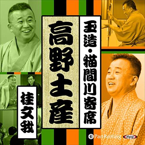 【猫間川寄席ライブ】 高野土産 audiobook cover art