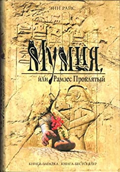 Hardcover Mumia Ili Ramzes Proklatyj [Russian] Book