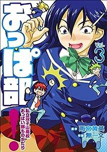 おっぱ部!コミック版 (3) (エッジスタコミックス)