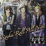 オジサマ専科Vol.12 Rockn'Roll All Nite~翼なき野郎ども~