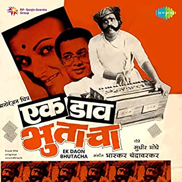 Ek Daon Bhutacha (Original Motion Picture Soundtrack)