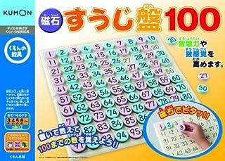 くもんの磁石すうじ盤100 [磁石盤シリーズ] ([教育用品])