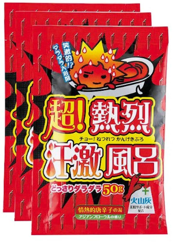 聴く冷蔵するその後紀陽除虫菊 『入浴剤 まとめ買い』 超熱烈 汗激風呂 火山灰 3包セット