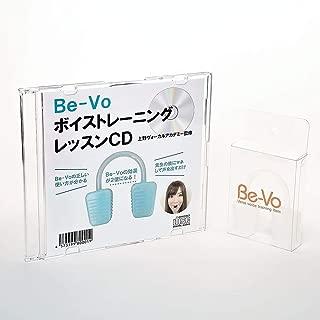 Be-Vo CD セット ホワイト|ボイストレーニング器具Be-Vo(ビーボ)+Be-VoボイストレーニングレッスンCD2点セット