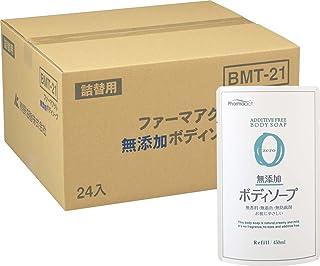 【ケース販売】ファーマアクト 無添加ボディソープ詰替用 450ml×24個入