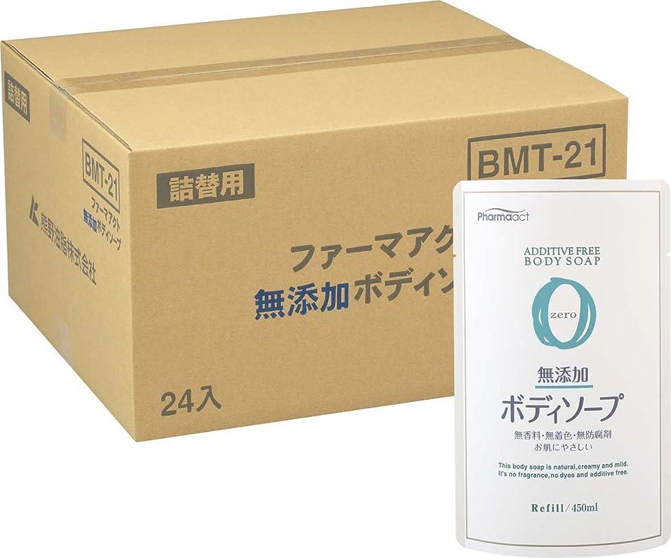 嬉しいですスロープ競争【ケース販売】ファーマアクト 無添加ボディソープ詰替用 450ml×24個入