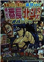 押忍!番長・北斗の拳SE裏技スペシャル (オレンジコミックス)