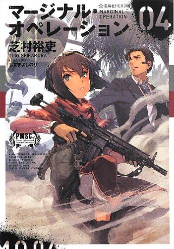 マージナル・オペレーション 04 (星海社FICTIONS)