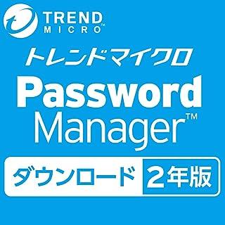 パスワードマネージャー (最新) | 2年版 | オンラインコード版