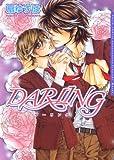 DARLING (Dariaコミックス)