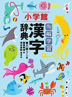 例解学習漢字辞典(第8版)ワイド版A5判