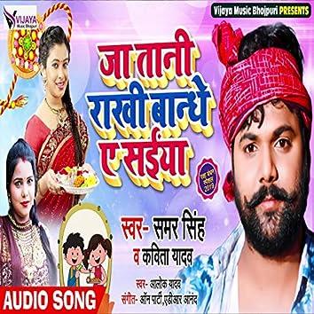 Jaa Tani Rakhi Bandhe