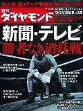 週刊 ダイヤモンド 2011年 1/15号 [雑誌]