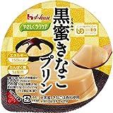 ハウス食品 やさしくラクケア 黒蜜きなこプリン (UDF区分3:舌でつぶせる) 63gx12個