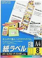 コクヨ ラベル カラーレーザー カラーコピー8面 20枚 LBP-F7165-20N Japan