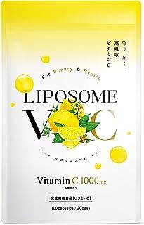 【管理栄養士監修】ビタミンC 高濃度高吸収ビタミン リポソームビタミンC高配合 1000mg リポソームVC 国内製造 20日分