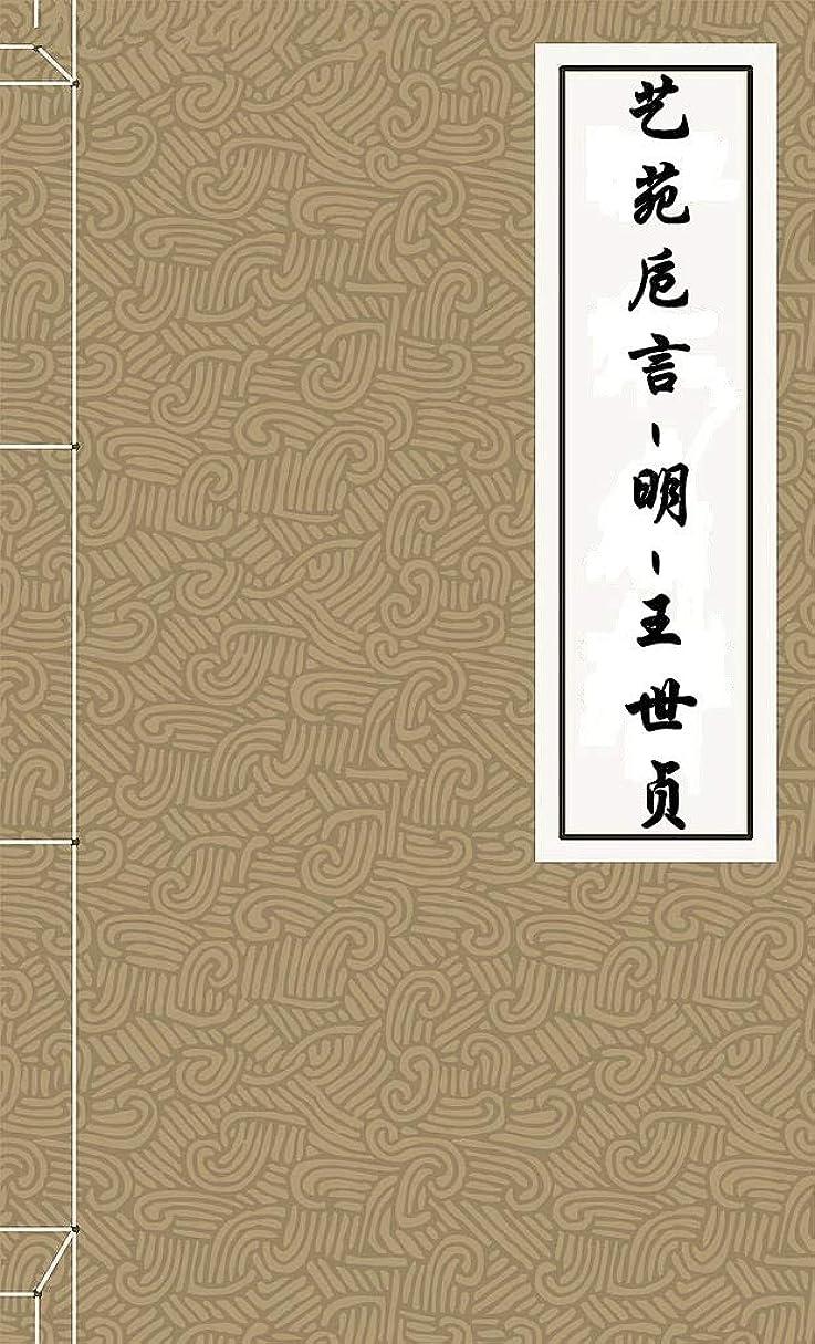 王室メアリアンジョーンズ複雑な艺苑卮言-明-王世贞 (English Edition)