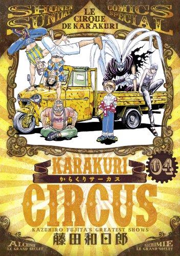 Karakuri Circus 4 (Shonen Sunday Comics Special) (2011) ISBN: 4091230423 [Japanese Import]