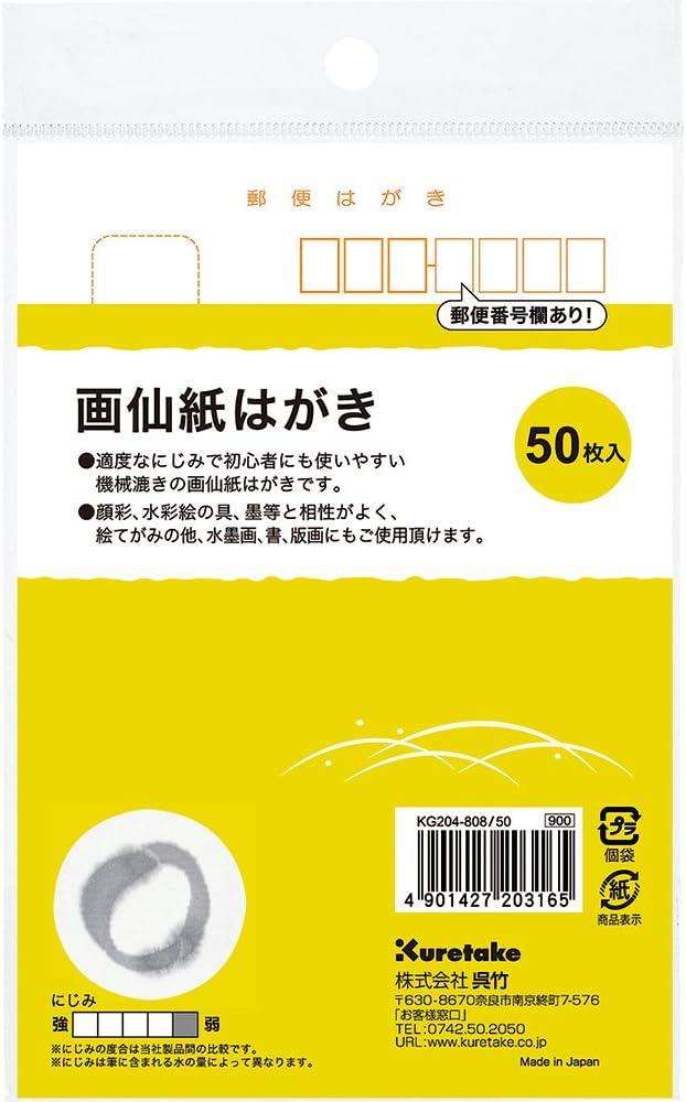 Kuretake 35%OFF drawing paper postcard 返品不可 50 pieces KG204-808