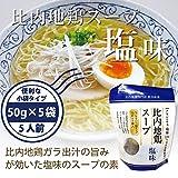 比内地鶏スープ塩味(50g×5入)