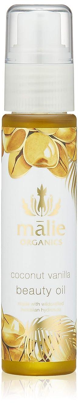ハード曖昧な許容できるMalie Organics(マリエオーガニクス) ビューティーオイル ココナッツバニラ 75ml