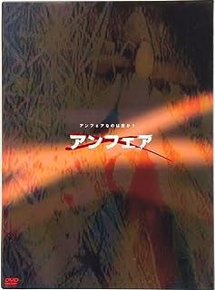 アンフェア DVD-BOX 初回限定盤