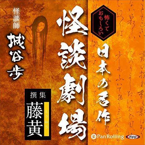 『怖くておもしろい 日本の名作怪談劇場 撰集 藤黄(とうおう)』のカバーアート