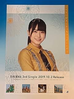 日向坂46 丹生明里 3nd 「こんなに好きになっちゃっていいの?」 握手会 会場限定 B2 スペシャルポスター
