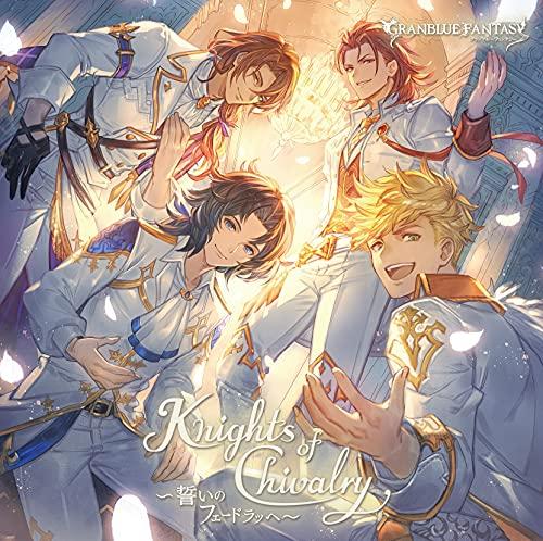 グランブルーファンタジーキャラクターソング第22弾(初回仕様限定盤)