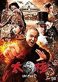 TAICHI/太極 ゼロ[DVD]