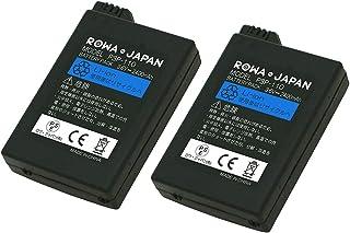 【実容量高】 【2個セット】 PSP-1000 の PSP-110 互換 バッテリーパック 【ロワジャパン】