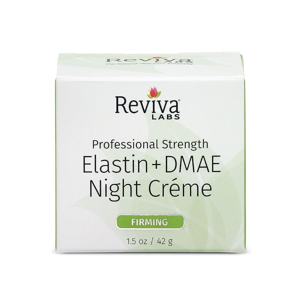 ダニ絶滅させる樫の木Reviva Labs, Elastin & DMAE Night Cream, 1.5 oz (42 g)