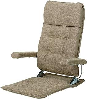 光製作所 座椅子 カジュアルベージュ色 日本製 リクライニング 肘はね上げ式 MF-クルーズST C-BE W57×D65-93×H58-71×SH4.5㎝
