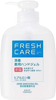 【医薬部外品】 KOSE コーセー フレッシュケア 薬用 消毒 ハンドジェル 260mL アルコール約80% 配合 (エタノール76.9%~81.4vol%配合)