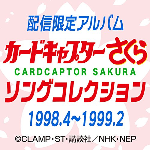カードキャプターさくら ソングコレクション 1998.4~1999.2