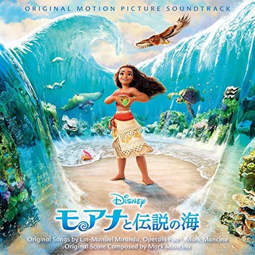 モアナと伝説の海 (オリジナル・サウンドトラック / 日本語版) - ヴァリアス・アーティスト