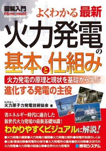 図解入門よくわかる最新火力発電の基本と仕組み (How‐nual Visual Guide Book)