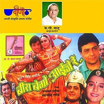 Bira Bego Aai Je Re (Original Motion Pictures Soundtrack)