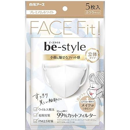 ビースタイル マスク 立体タイプ ふつうサイズ プレミアムホワイト 5枚入