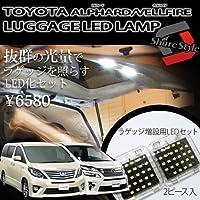【シェアスタイル】TOYOTA(トヨタ) 20系アルファード/ヴェルファイア専用 ラゲッジ増設用LEDランプセット(2ピース入り・日本語取付説明書付属)[A]