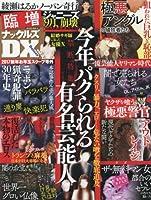 臨増ナックルズDX(deluxe) VOL.3 (ミリオンムック)
